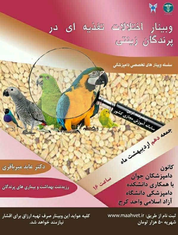 اختلالات تغذیه ای در پرندگان زینتی