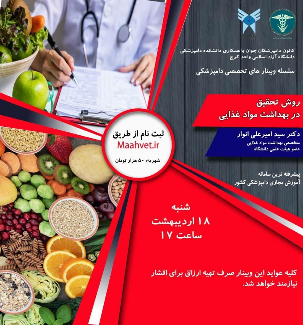دوره آموزشی مجازی روش تحقیق در بهداشت مواد غذایی