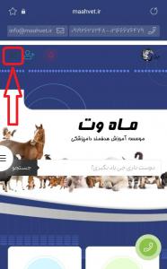 منو های نسخه موبایل